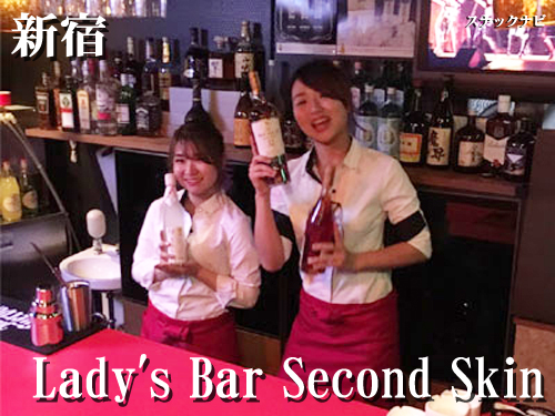 Lady's-Bar-Second-Skin(新宿)