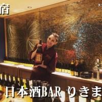 日本酒BAR-りきまる(新宿)
