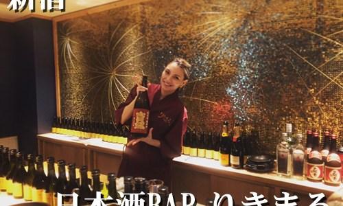 日本酒BAR りきまる(新宿)歌舞伎町にオープンした日本酒BAR!各地より厳選した日本酒が楽しめます♪
