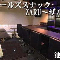 ガールズスナック-ZARU~ザル~(池袋)