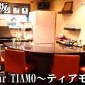 Bar TIAMO(赤坂)