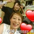 中国 Lounge-亜美(錦糸町)