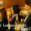 Bar-Lounge-Iraggi~イラッジ(新橋)