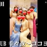 PUB-幸々夜~ココヨ~(蒲田)