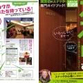 スナックぴあ~扉を開けるパスポートブック~大阪キタ版