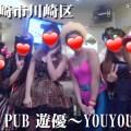 PUB-遊優~YOUYOU~(川崎市川崎区)