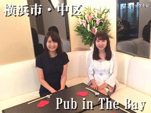Pub-in-The-Bay(横浜市・中区)
