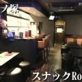 スナックRose(竹ノ塚)