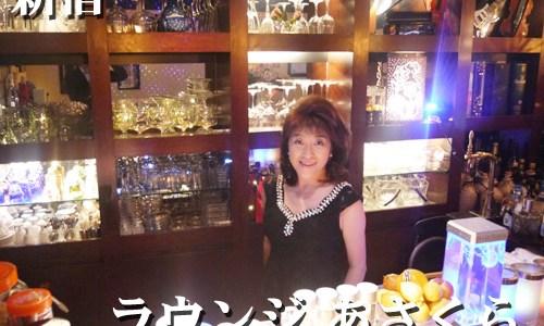 ラウンジ あさくら(新宿)歌舞伎町で10年以上。女性も気軽に寄れる優良店。
