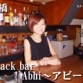 Snack bar Abhi~アビー~(新橋)
