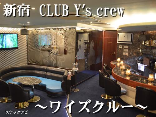 CLUB-Y's-crew(池袋)