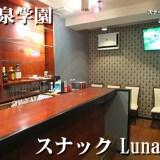 スナック-Luna(大泉学園)