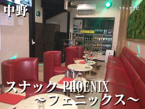 スナック PHOENIX~フェニックス