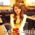 ブルース~BLUES~(上野)