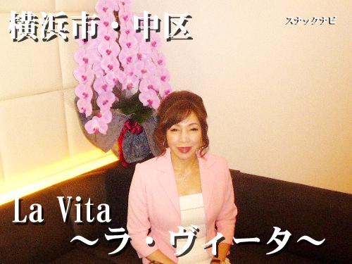 La-Vita~ラ・ヴィータ~(横浜氏・中区)