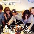 L'ECRIN(新井薬師前)