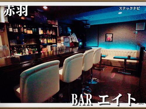 BAR-エイト(赤羽)