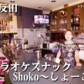 カラオケスナック Shoko~しょーこ