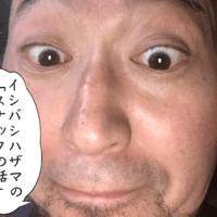イシバシハザマの「スナックの話」第125回