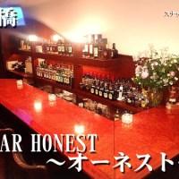 BAR-HONEST(新橋)