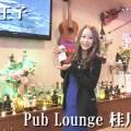 Pub-Lounge-桂川(八王子)