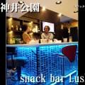 snack-bar-Lush(石神井公園)