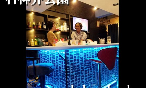 snack bar Lush(石神井公園)女性必見!1,000円で楽しめるスナックバー!