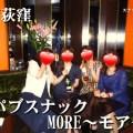 パブスナック-MORE~モア~(西荻窪)