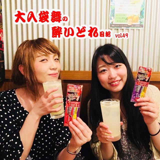 大入袋舞の酔いどれ日記 vol.49