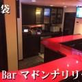 Bar-マドンナリリー(池袋)