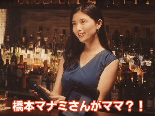 あの橋本マナミさんがお店のママに?!