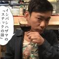 イシバシハザマの「スナックの話」第133回
