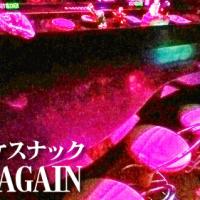 new AGAIN(西荻窪)
