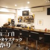 カラオケスナックあかり(新宿三丁目)