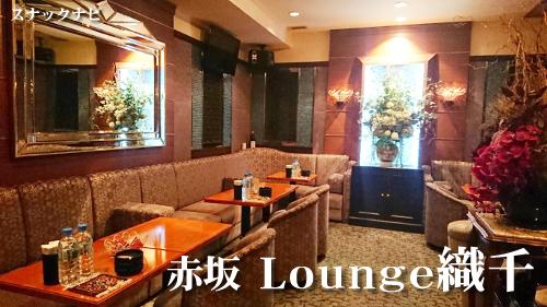 Lounge 織千(赤坂)