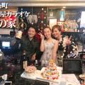 居酒屋カラオケ秀の家(錦糸町)