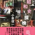 裏昭和史探索/小泉信一(朝日新聞出版)