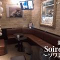 Soiree~ソワレ~(湯島)