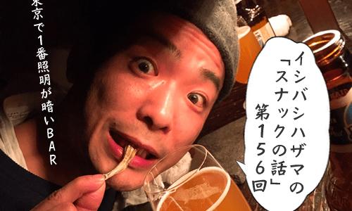 【イシバシハザマ第156回 】ハザマのギャンブル的BARの選び方、恵比寿編