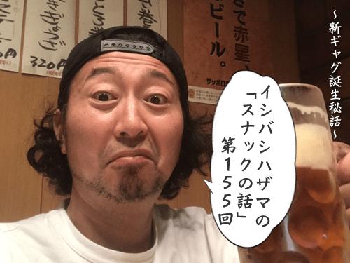 イシバシハザマの「スナックの話」第155回