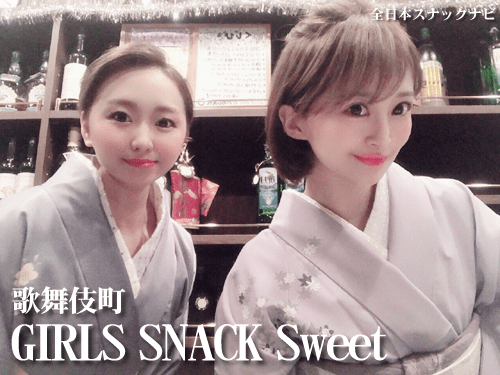 GIRLS SNACK Sweet(歌舞伎町)