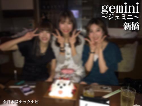 新橋/gemini~ジェミニ~