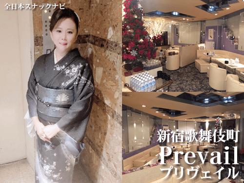 歌舞伎町 プリヴェイル