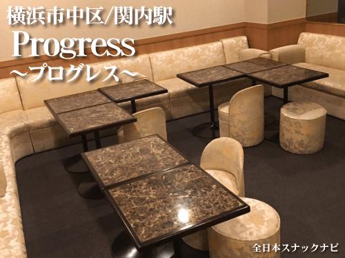 関内駅 プログレス