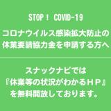 新型コロナウイルス感染等拡大防止「休業状況HP無料設置」