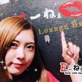 Girls cafe lounge E~ねぇ