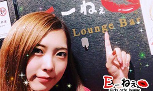 【東京/池袋】Girls cafe lounge E~ねぇ|ほぼ一日中営業で年中無休!