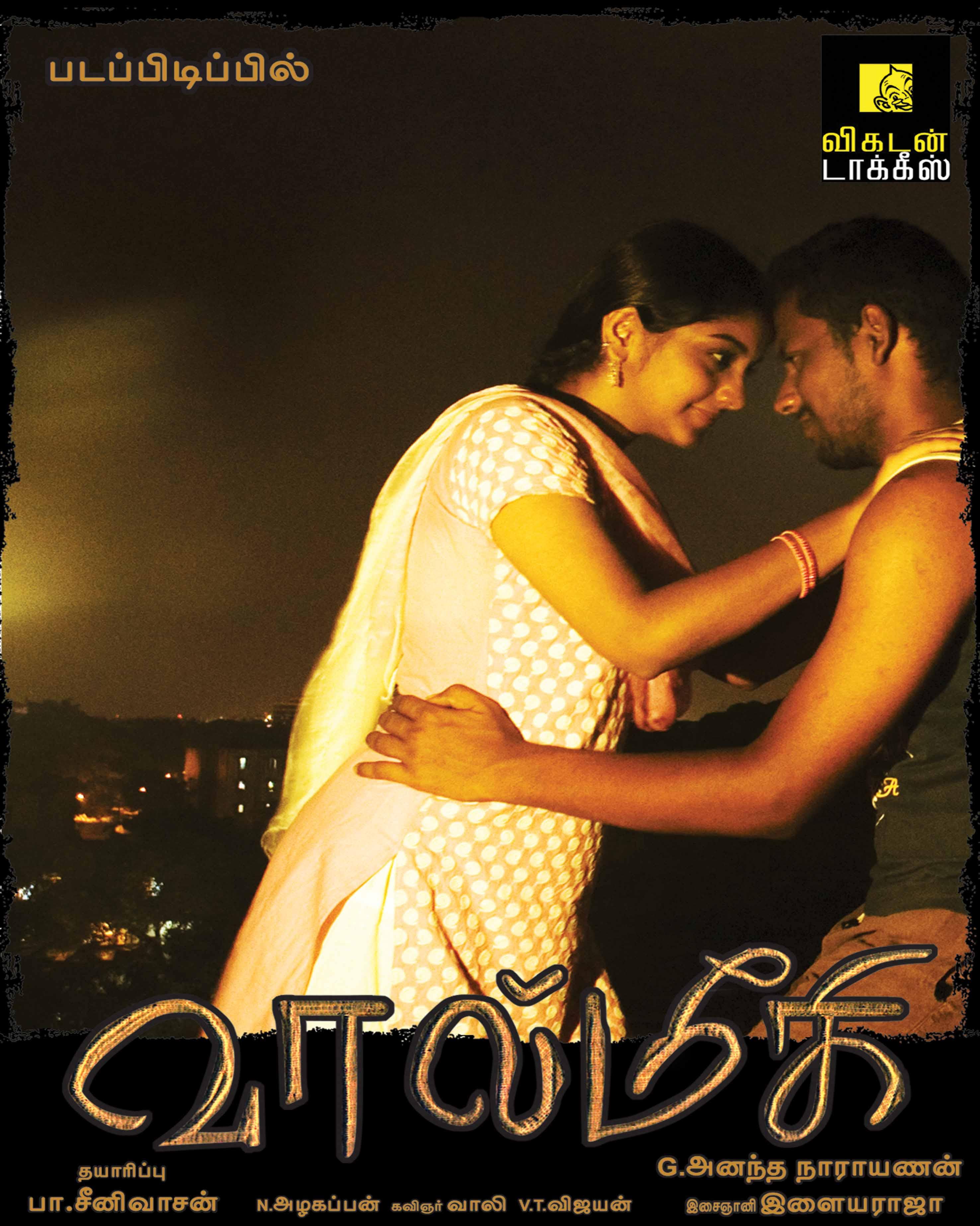 Tamil Cinema