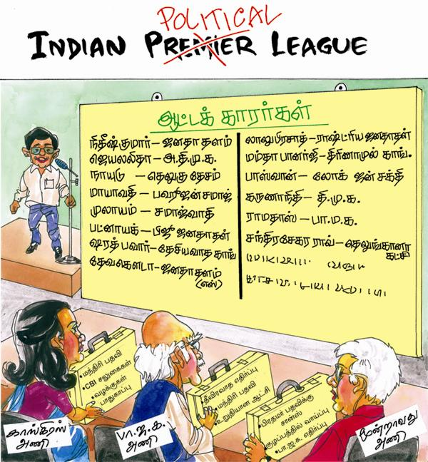 Thuglaq-Images-Cartoons-Congress-BJP-Third-Front-IPL-Players-Leaders