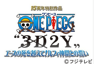 One-Piece-3D2Y-Special-Announcement-Image-01